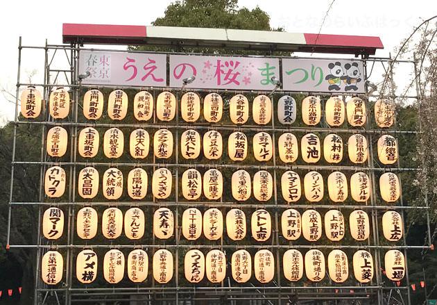 上野恩賜公園入口 桜まつりの提灯