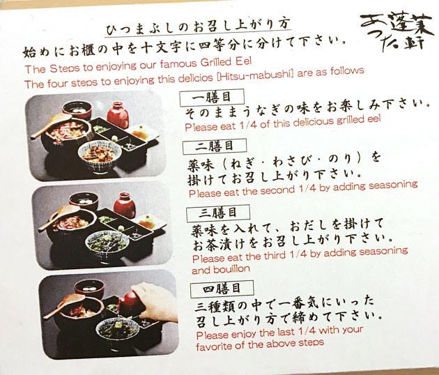 あつた蓬莱軒 ひつまぶしを食べる方法