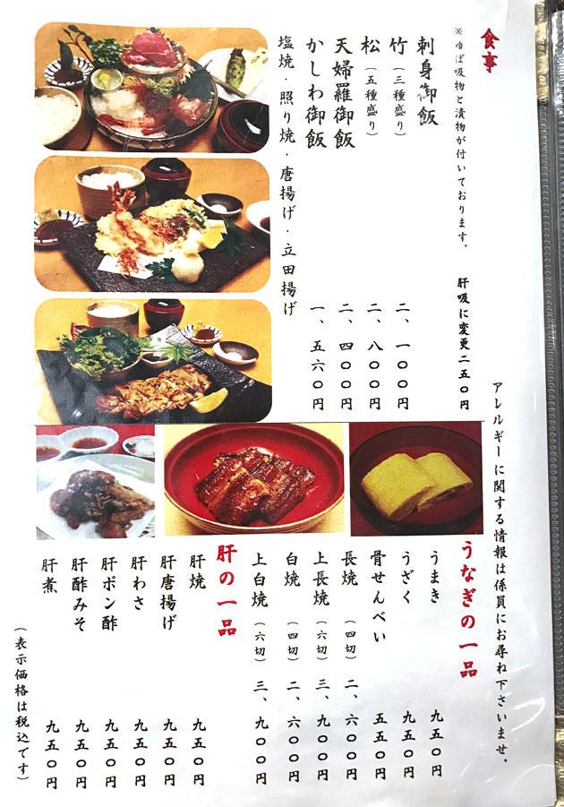 あつた蓬莱軒のメニュー 刺身ご飯や天ぷらご飯、うなぎの一品料理もある