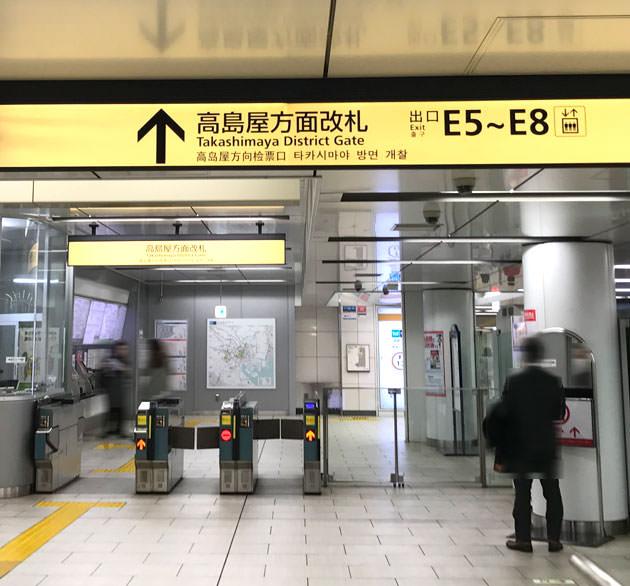 新宿三丁目駅の高島屋方面改札を出る