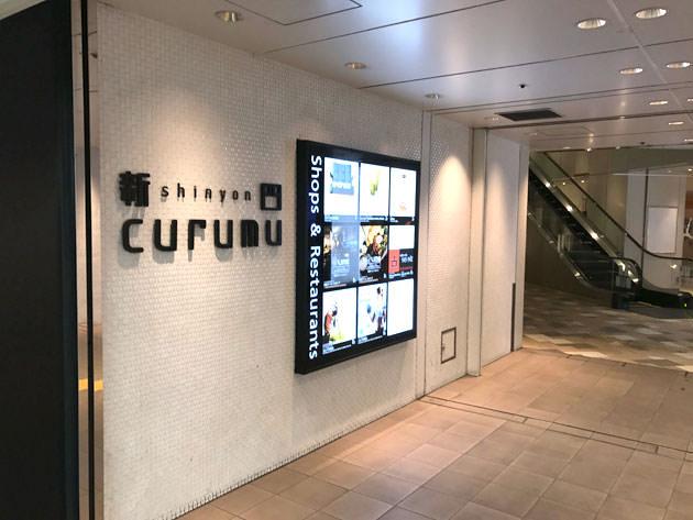 新宿三丁目駅E6出口直結の新四curumuビル 地下入り口