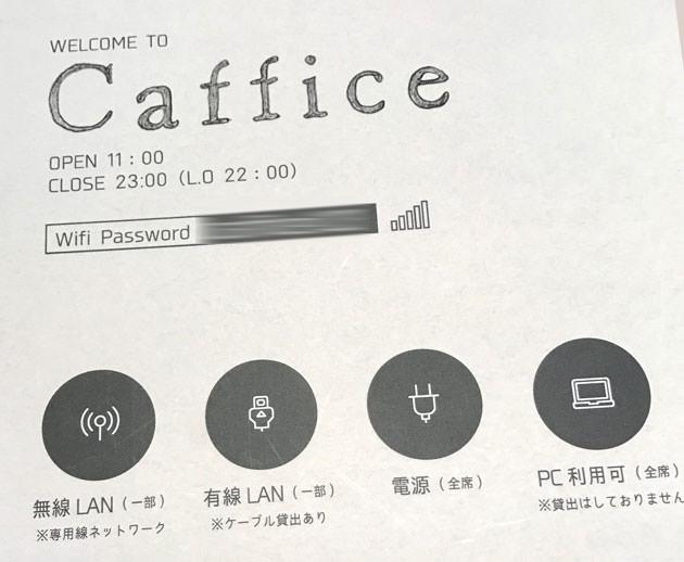 無線LANもありパスワードも案内されている