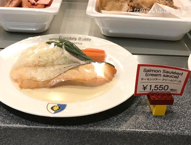 サーモンソテー クリームソース 1550円