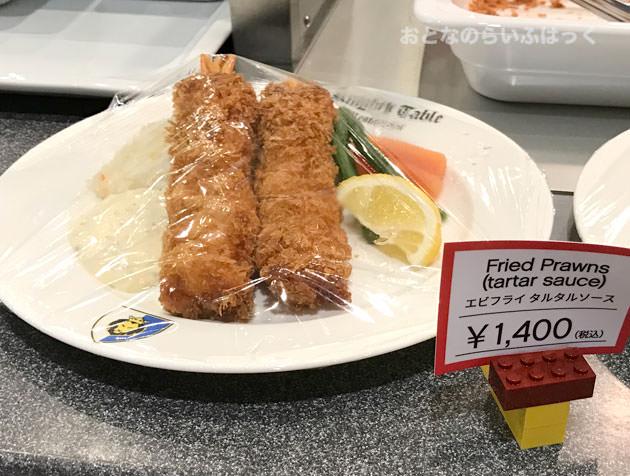 海老フライ タルタルソース 1400円
