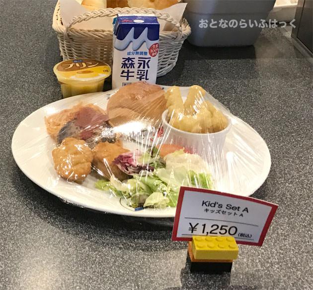 キッズセットA 1250円