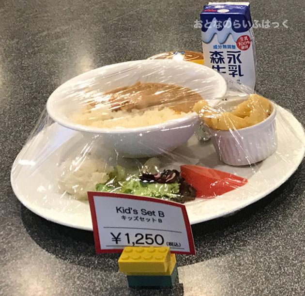 キッズセットB 1250円