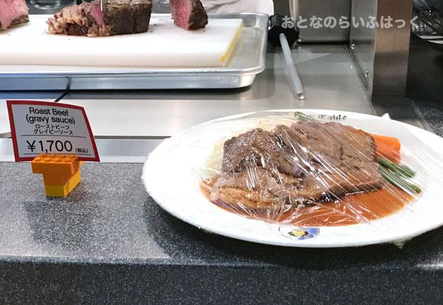 ローストビーフ グレイビーソース 1700円