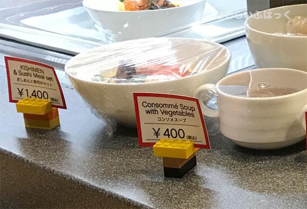 コンソメスープ 400円、きしめんと寿司のセット 1400円