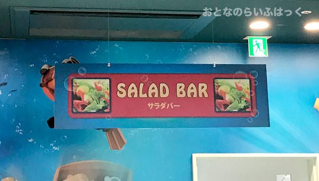 サラダバーの看板