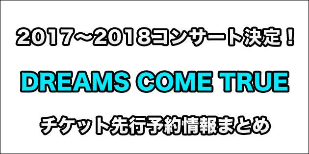 DREAMS COME TRUE 2017- 2018 ライブチケット先行予約情報