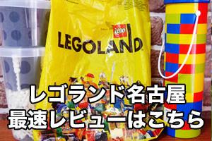 レゴランド・ジャパン バナー