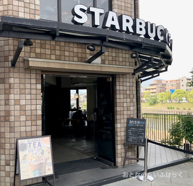 スターバックス京都三条大橋店 入り口