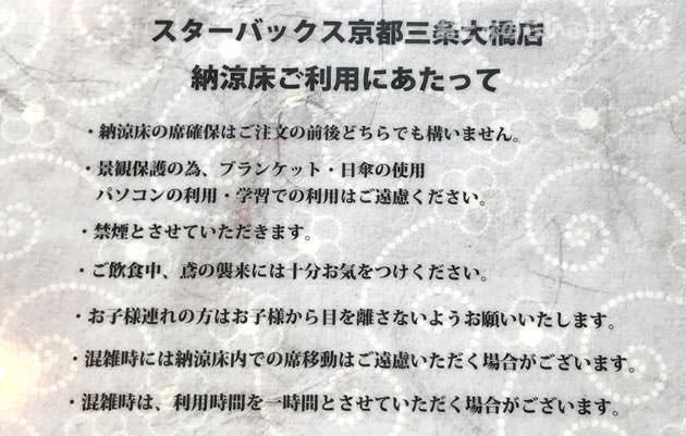 スターバックス京都三条大橋店 納涼床利用ルール