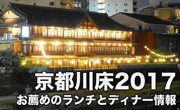 まとめ:2017夏の京都「川床」おすすめランチとディナー情報 タイトル画像