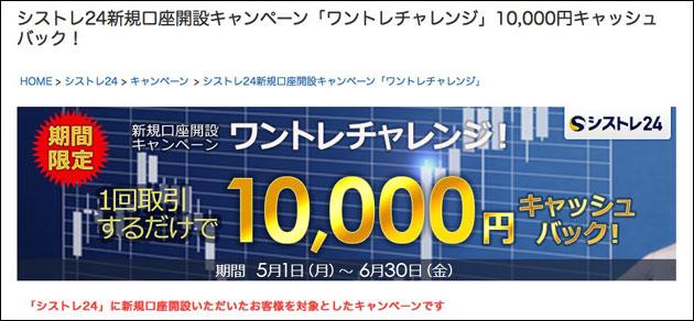 シストレ24 キャッシュバックキャンペーン「ワントレチャレンジ」画像