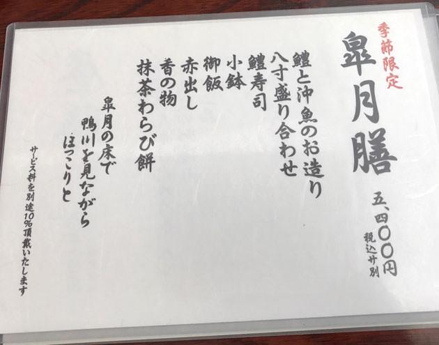 ランチメニュー皐月膳 5400円