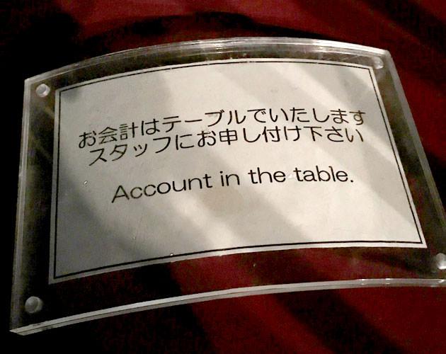 お会計はテーブルで行う