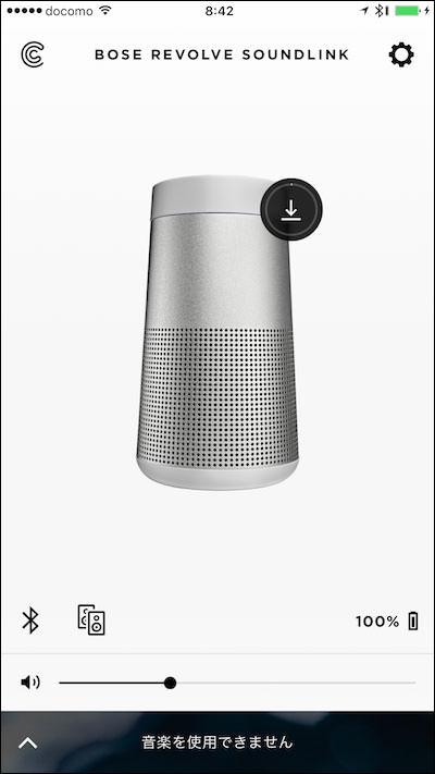 BOSE SoundLink Revolve Bluetooth speaker をiPhoneと接続する方法
