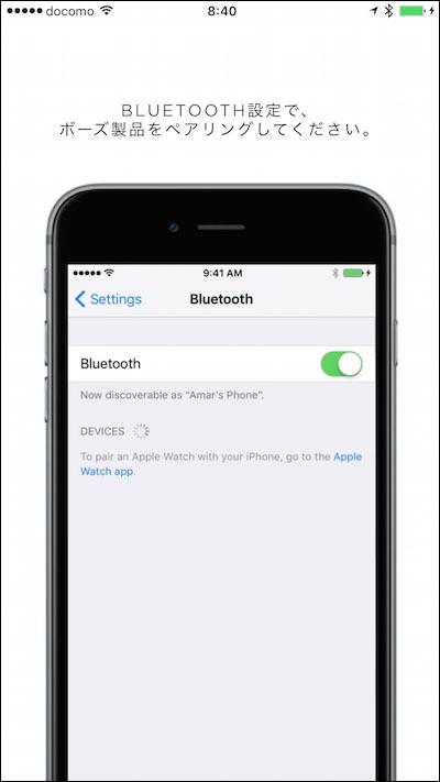iPhoneの「設定」を開くように言われる