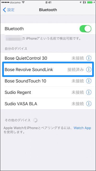 「SoundLink Revolve Bluetooth speaker」をタップすると接続済みになる