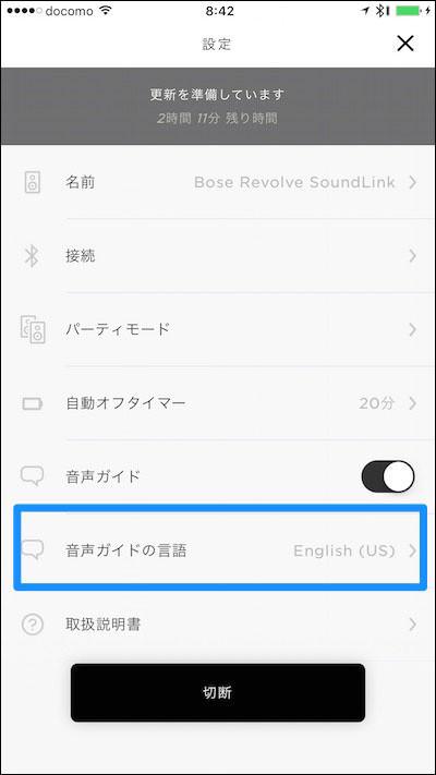 初期設定画面 音声ガイドの変更