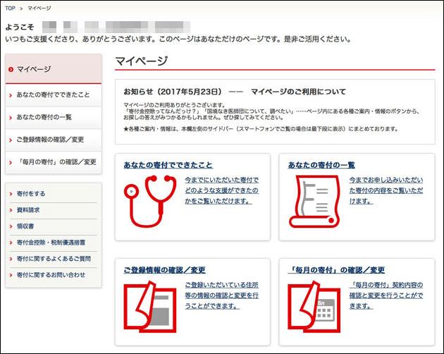 アカウントのマイページ画面