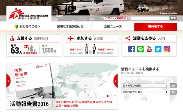 国境なき医師団 公式サイト画面