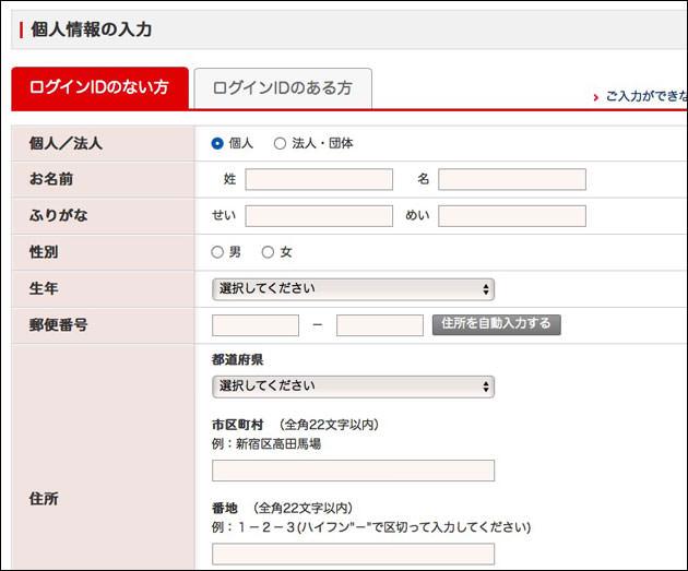 住所やログインIDなどを登録する