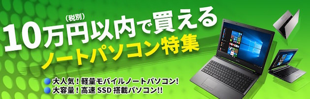 10万円で買えるノートパソコン