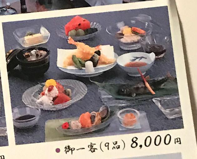 すずみ料理 8000円の9品コースを注文