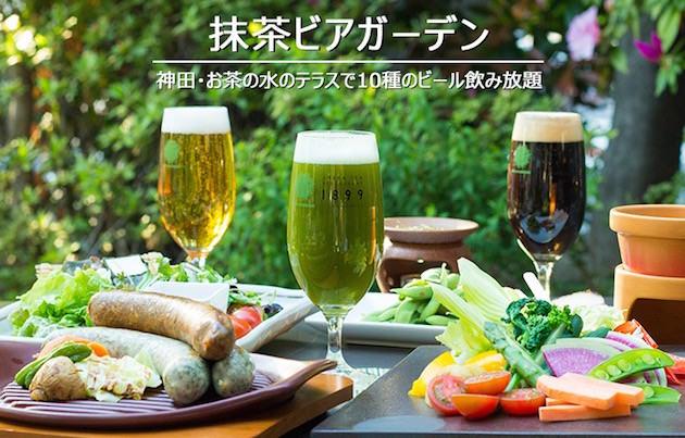 GREEN TEA RESTAURANT 1899 OCHANOMIZU 抹茶ビアガーデン