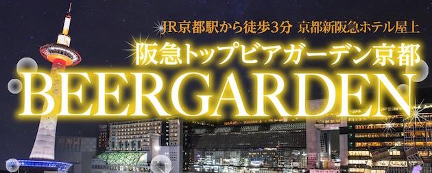 阪急トップビアガーデン京都