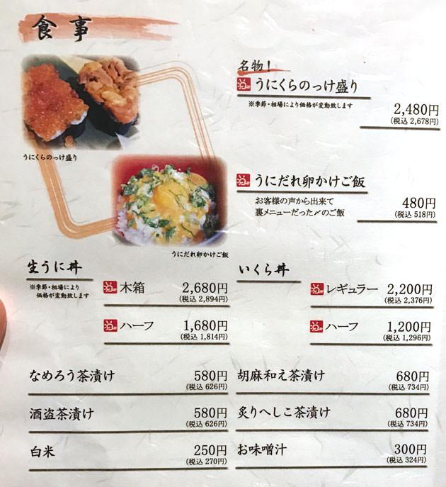 ご飯物の食事メニュー いくら丼や生うに丼がある