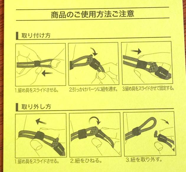 RAKUWAブレスX100 カーボンの取り付け方法と取り外し方法