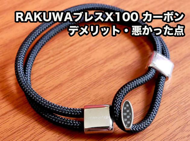 RAKUWAブレスX100 カーボンのデメリットと悪かった点