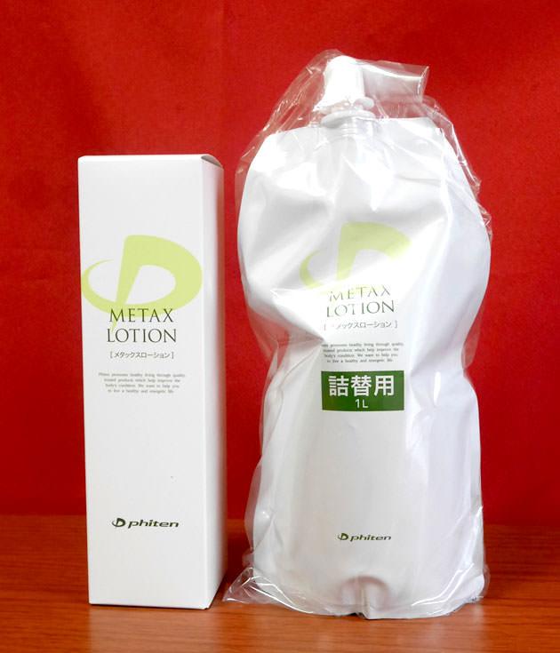 メタックスローション 本体パッケージと詰め替え用パッケージ