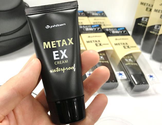 メタックスクリーム EX