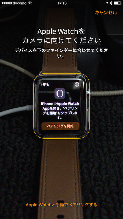 iPhoneのApple Watch用アプリで設定する