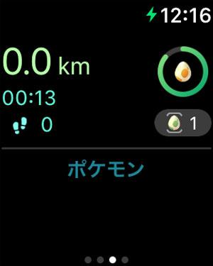 ポケモンGOアプリの基本画面