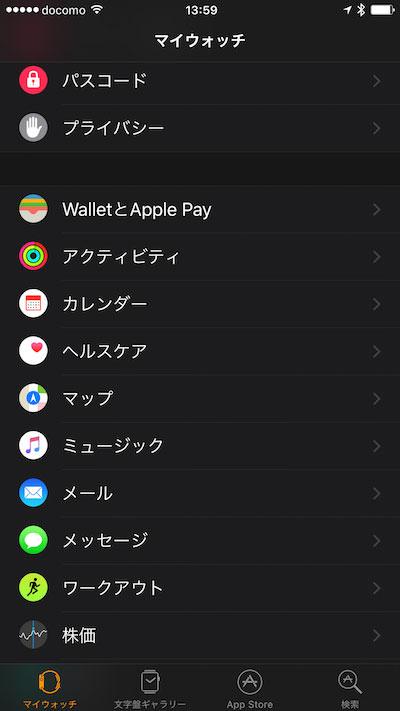 iPhoneのWatchアプリのミュージックを選ぶ