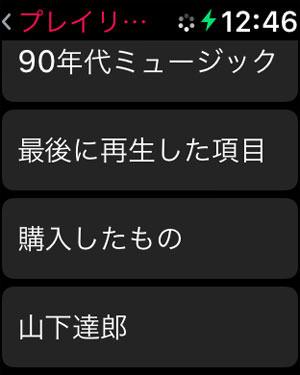 Apple Watchに同期したいプレイリストが表示される