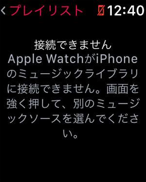 ミュージックソースがiPhoneになっていると再生できない
