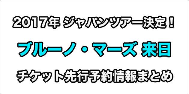 まとめ:ブルーノマーズ2018来日ライブチケット先行予約情報