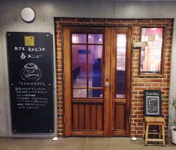 マメヒコ 宇田川町店 入り口の様子