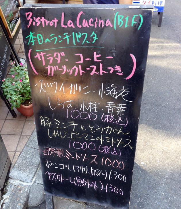 Bistrot La Cucina(ビストロ ラ クッチーナ)の看板