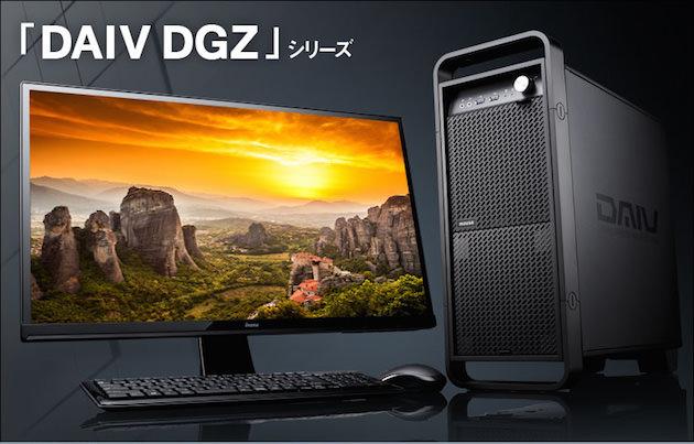 DAIV DGZシリーズ