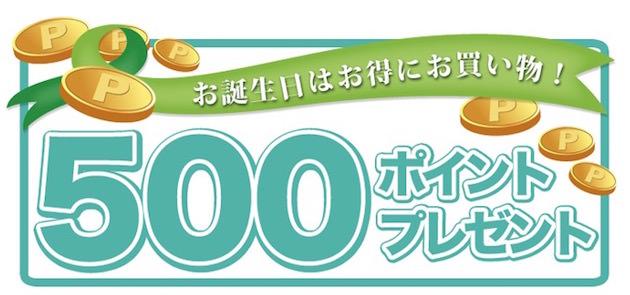 ファイテン誕生日月500ポイントプレゼント