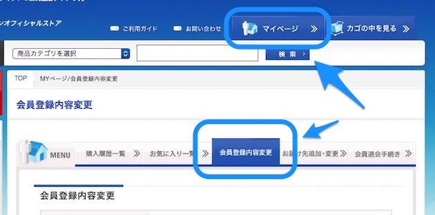 会員登録済みの人は「マイページ」の「会員登録内容変更」で確認できる