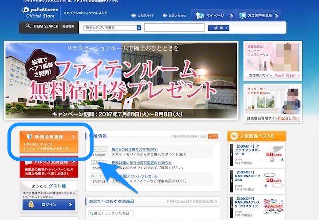 ファイテンのサイト トップページ画面にある「新規会員登録」バナー