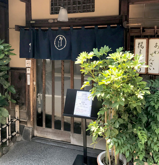 竹むらの入り口 引き戸がレトロで良い